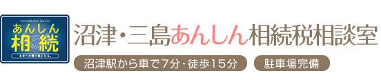 沼津・三島あんしん相続税相談室