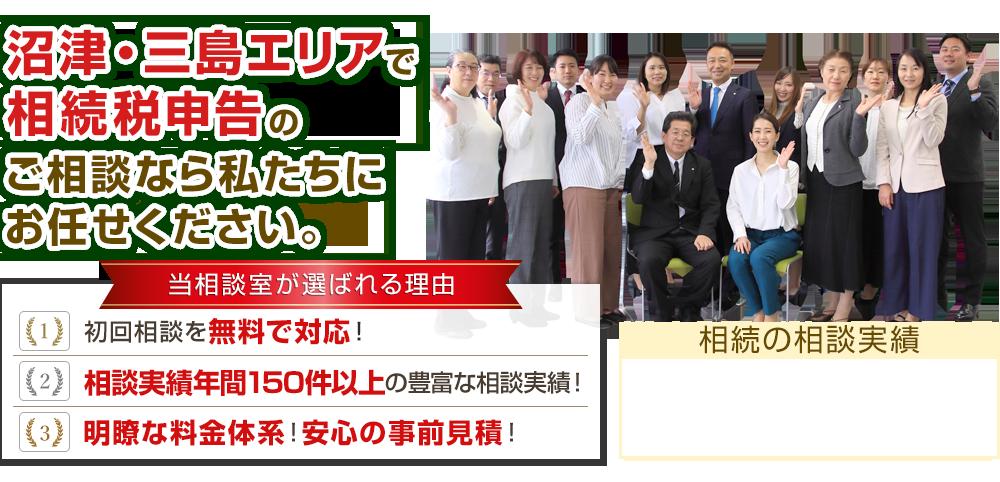 沼津・三島エリアで 相続税申告のご相談なら私たちにお任せください。